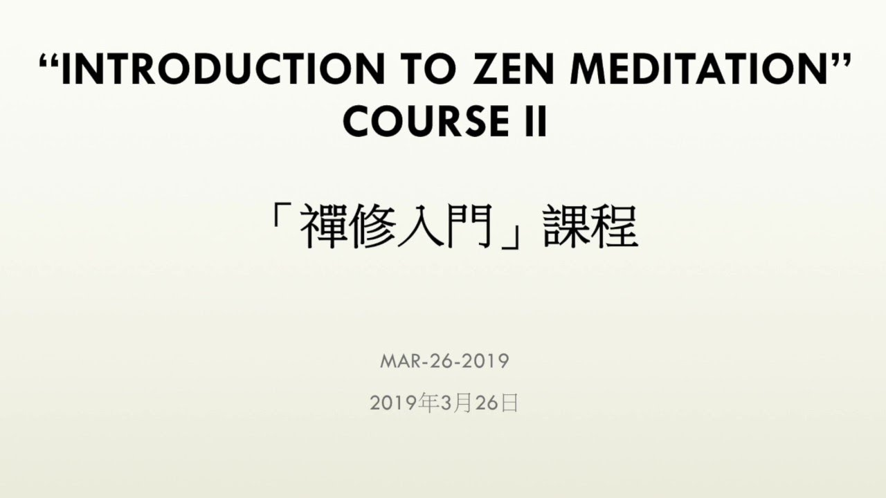 March 2019 Introduction to Zen Meditation Course Dharma Talk —Trust in Mind