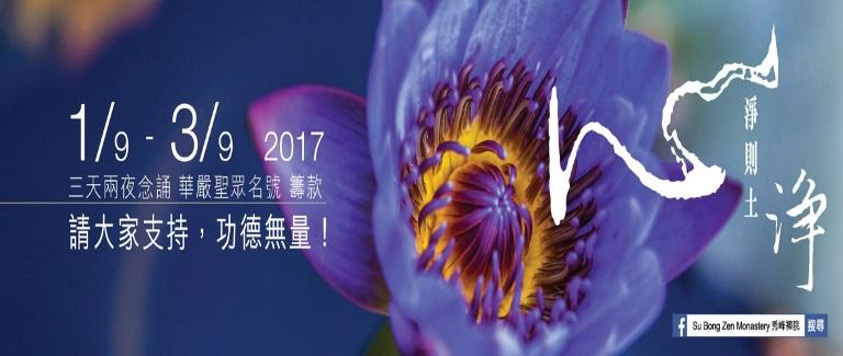 Support Su Bong Zen Monastery