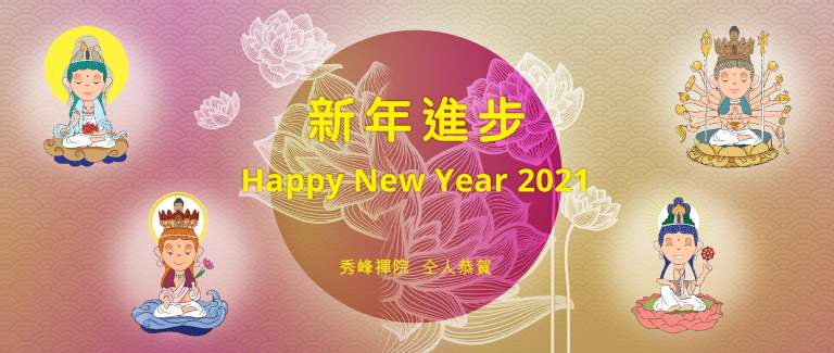 Click on the banner to view the 2021 CNY greetings animation!