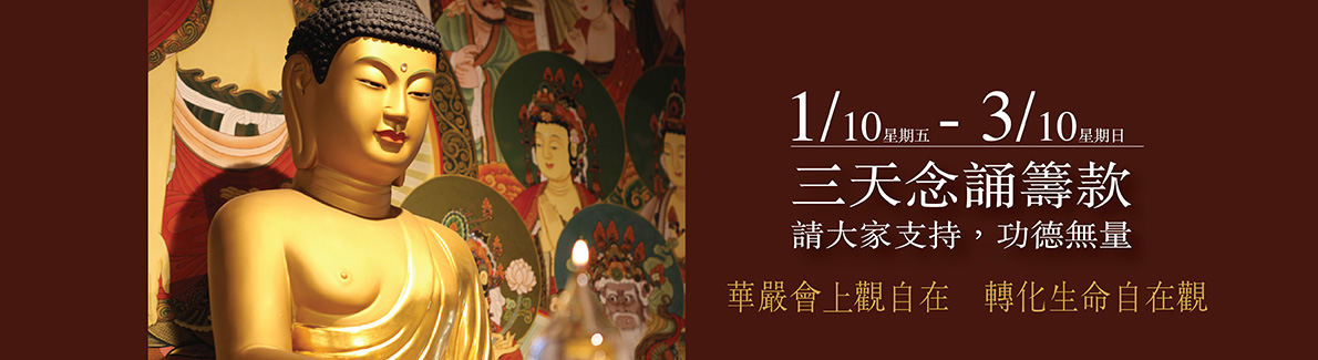 Hwa Om Song Jung Fundraising Event — 3-Day Chanting Retreat
