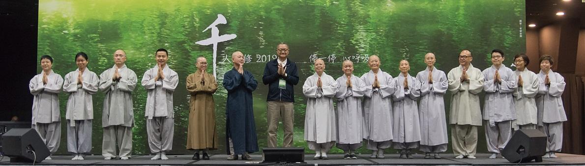 2019 千人禪修