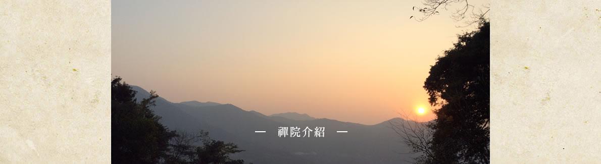 秀峰禪院介紹