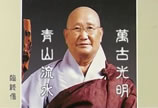 The Life Of Great Zen Master Seung Sahn And His Dharma Talk